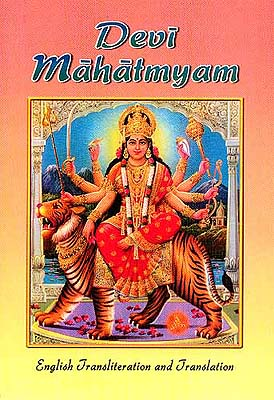 Devi Mahatmyam: (Glory of The Divine Mother)