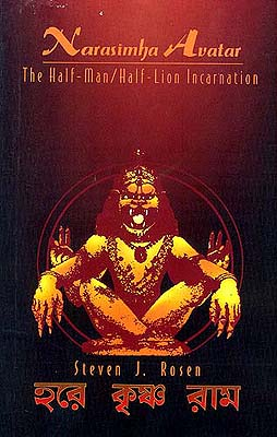 Narasimha Avatar (The Half-Man/Half-Lion Incarnation)