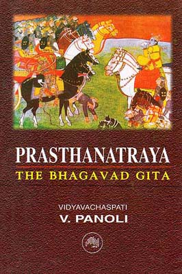 Prasthanatraya (The Bhagavad Gita) (The Only Edition with Shankaracharya's Commentary in the Original Sanskrit with English Translation)