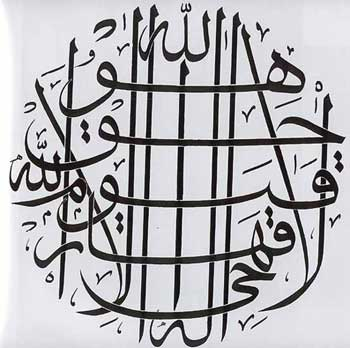 Rassouli: Islamic Calligraphy