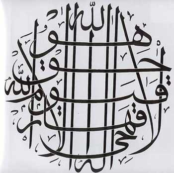 Rassouli: Islamic Calligraphy