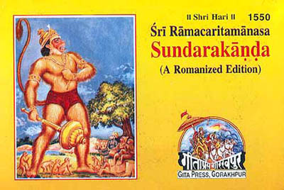Sri Ramacaritamanasa Sundarakanda: Devanagari Text and Transliteration