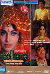 The Blue Lotus (Neel Kamal): The Story of a Woman in Touch with Her Previous Life (Hindi Film with English Sub-Titles) (DVD)