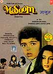 The Innocent (Hindi Film with English Sub-Titles) (DVD)