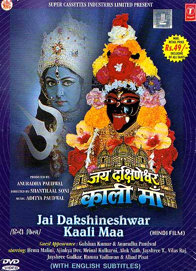 Jai Dakshineshwar Kaali Maa (Hindi Film with English Sub-Titles) (DVD)