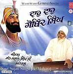Waho Waho Gobind Singh (Set of Five Audio CDs)