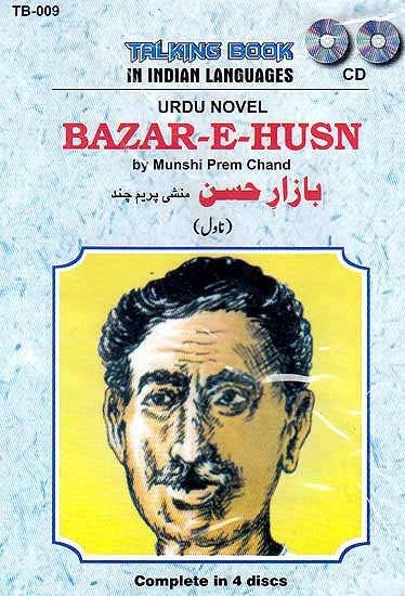 Bazaar-E-Husn (Urdu Novel by Premchand) (Set of 4 Audio CDs)