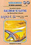 Kalubhar Ne Kanthe (Gujarati Novel by Mansukhlal Jhaveri) (Set of 3 Audio CDs)