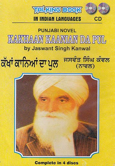 Kakhaan Kaanian Da Pul (Punjabi Novel by Jaswant Singh Kanwal) (Set of 4 Audio CDs)
