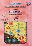 Kehkashan (Stories by Krishna Chander) (Set of 4 Audio CDs)