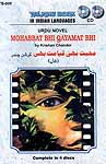 Mohabbat Bhi Qayamat Bhi (Urdu Novel by Krishan Chander) (Set of 4 Audio CDs)