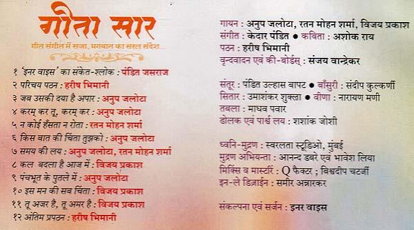 Bhagavad Gita Audible Book in English Hindi Sanskrit