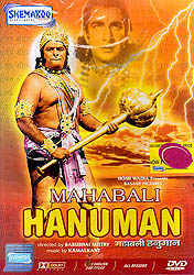 Mahabali Hanuman: Black and White Film (DVD)