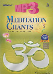 Meditation Chants to Enrich Your Life (MP3)