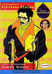 Kakababu Stories: Bengali Audio Book (MP3)