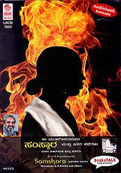 Samskara and Other Stories: Audio Book Kannada (MP3)