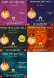 रामचरित  मानस प्रवचन माला: Discourses Ramcharit Manas Pravachan Mala (Set of 5 MP3 CDs)