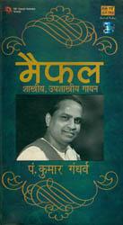 मैफल (शास्त्रीय, उपशास्त्रीय गायन): Maifal- Shastriya, Upshastriya Gayan (Set of 2 Audio CD)