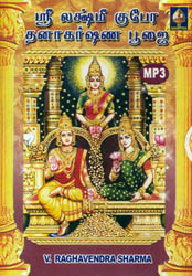 Shree Lakshmee Kubera Dhanaakarshana Poojaa (MP3 CD)