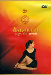 कैवल्यधाम (सम्पूर्ण योग अभ्यास): Kaivalyadhama Yoga Practice (DVD)