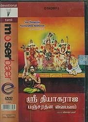 Sree Thyagaraja Pancharathna Vaibhavam (DVD)