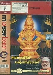Lyyanin Pushpanjali (DVD)