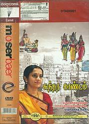 Sundarakandam-Thyagarajaramayana (DVD)