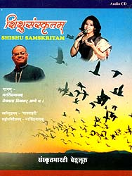 शिशुसंस्कृतम्: Sanskrit Poems for Childrens - Audio CD (Sanskrit Only)