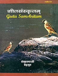 गीतसंस्कृतम्: Sanskrit Poems- Audio CD (Sanskrit Only)