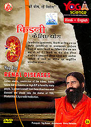 Yoga for Renal Diseases (Yog Science) (DVD)