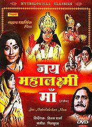 Jai Mahalakshmi Maa (DVD)