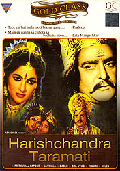 Harishchandra Taramati (DVD)
