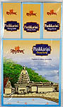 Rhythm - Pushkarini Dhoop Bathi (Pack of 12 Packets of Incense Sticks)
