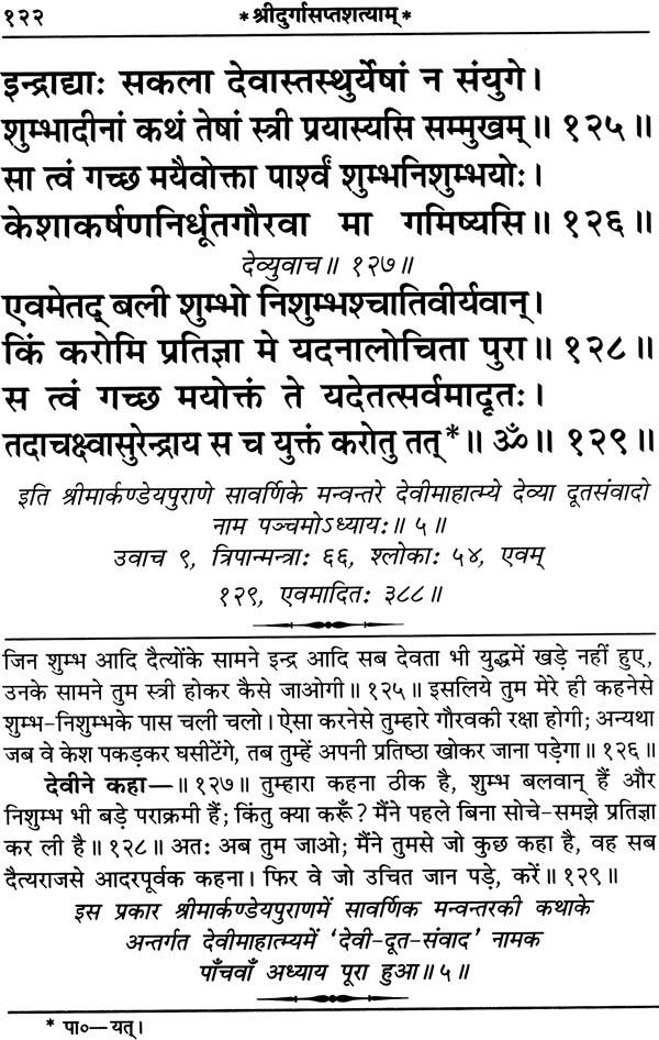 rudri path pdf in sanskrit