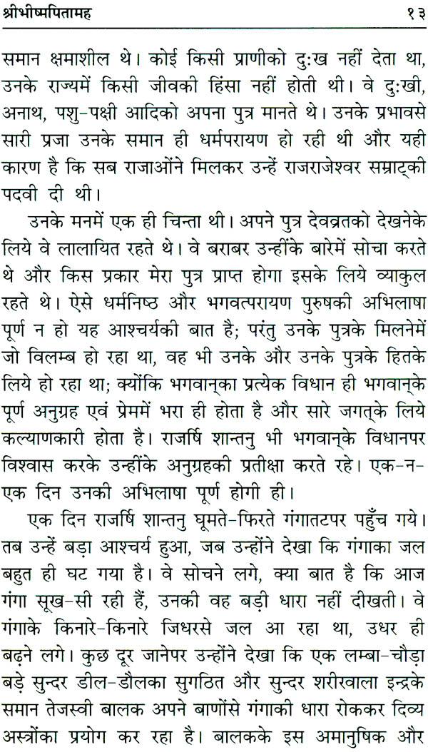 Bhishma stuti sanskrit writing