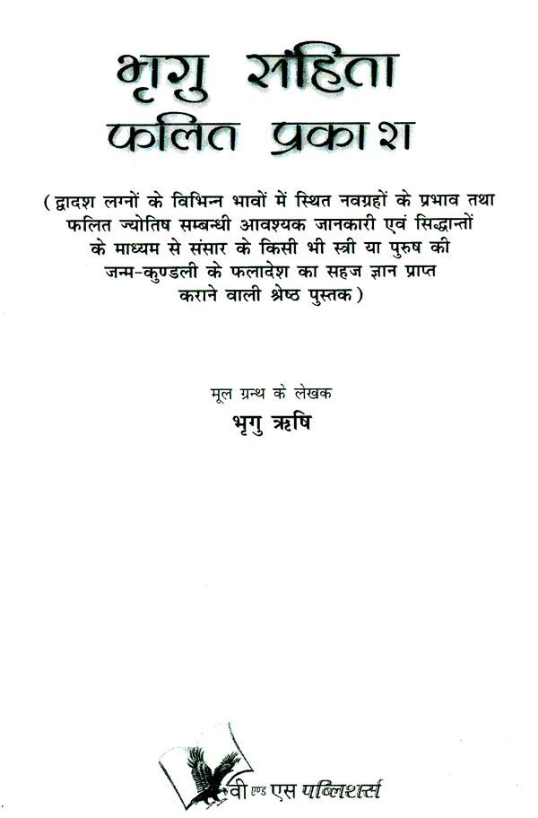 Bhrigu Samhita Book In Gujarati