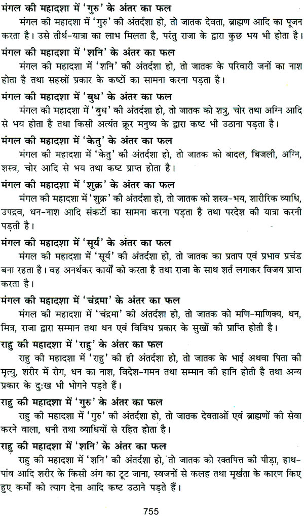 Samhita download bhrigu ebook