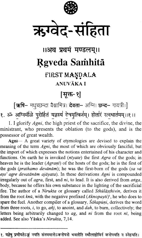 Yajur veda sandhyavandanam in sanskrit