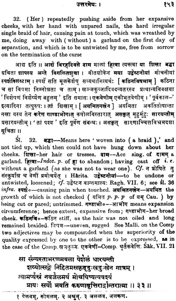 kalidas - essay in sanskrit language