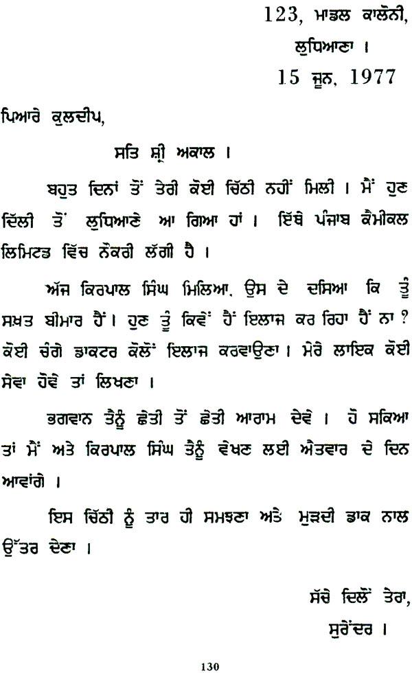 learn punjabi in 30 days pdf