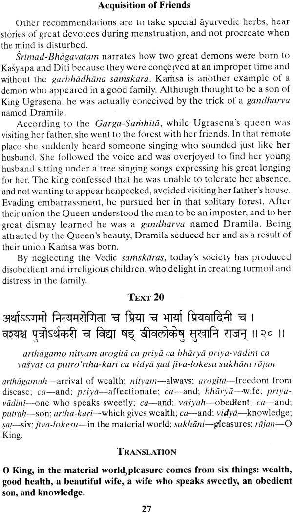 Hitopadesha sanskrit