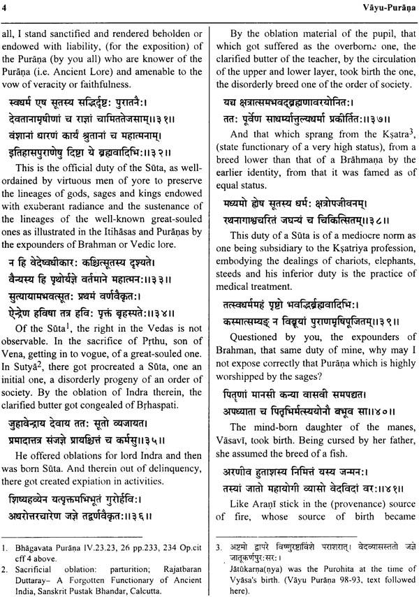 Vayu-Purana (Sanskrit Text with Hindi Translation)