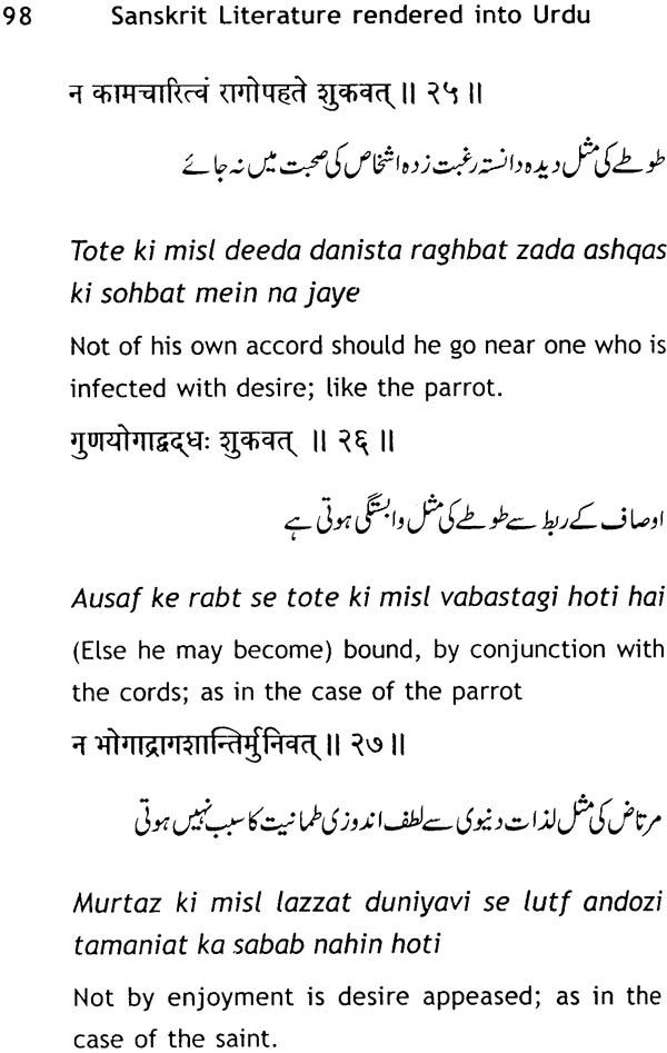 Sanskrit Literature Rendered into Urdu