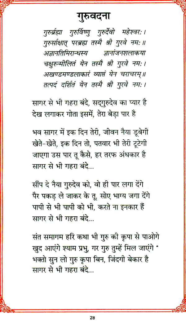 Radheyshyam Ramayana