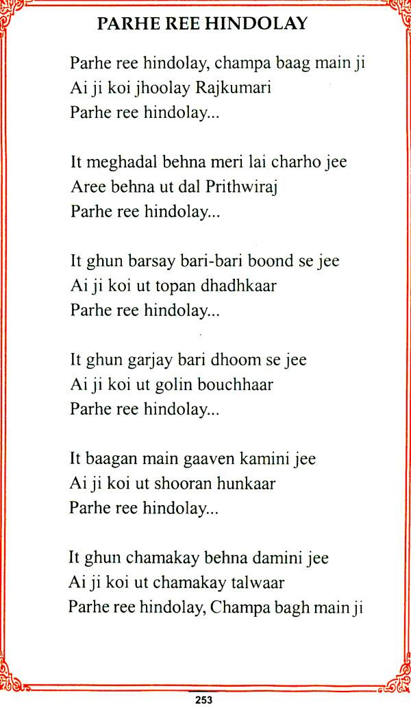 mata ke bhajan hindi mai