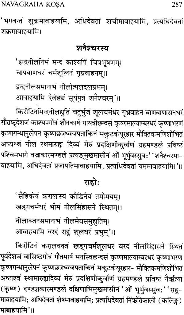 Mantra mahodadhi english
