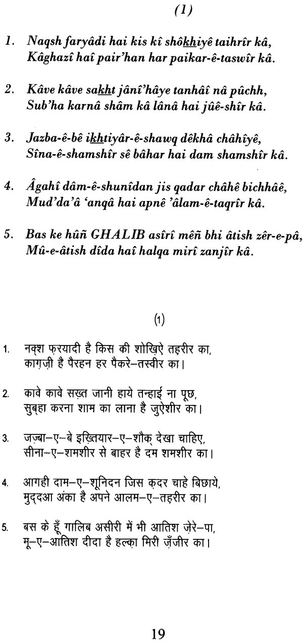 Mirza Ghalib: 100 Famous Ghazals (Text, Transliteration and