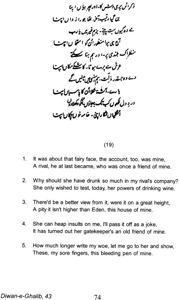 Mirza ghalib 100 famous ghazals text transliteration for Diwan e ghalib shayari