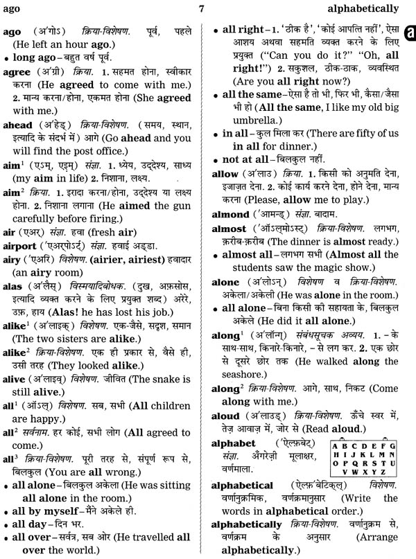 free e dictionary english to hindi