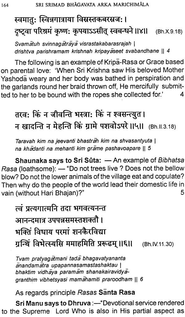 Sri Srimad Bhagavata Arka Marichimala